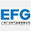 广州广日电气设备有限公司
