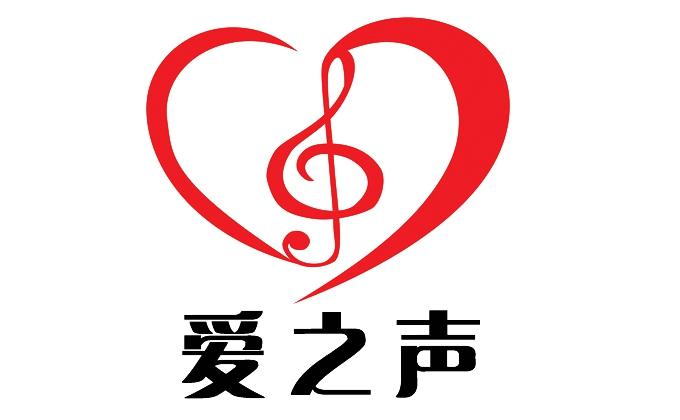 惠州市爱之声社会工作发展中心