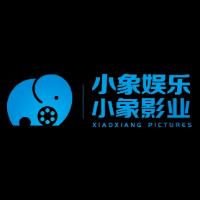 广东小象影业有限公司