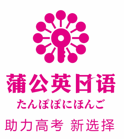 蒲公英日语教育