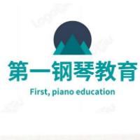 第一钢琴教育