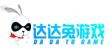 海南达达兔网络科技有限公司