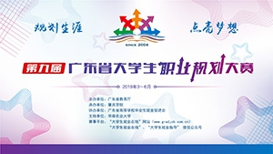 第九届广东省大学生职业规划大赛精彩回顾