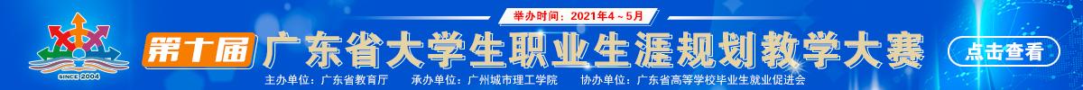 第十届广东省大学生职业生涯规划教学大赛