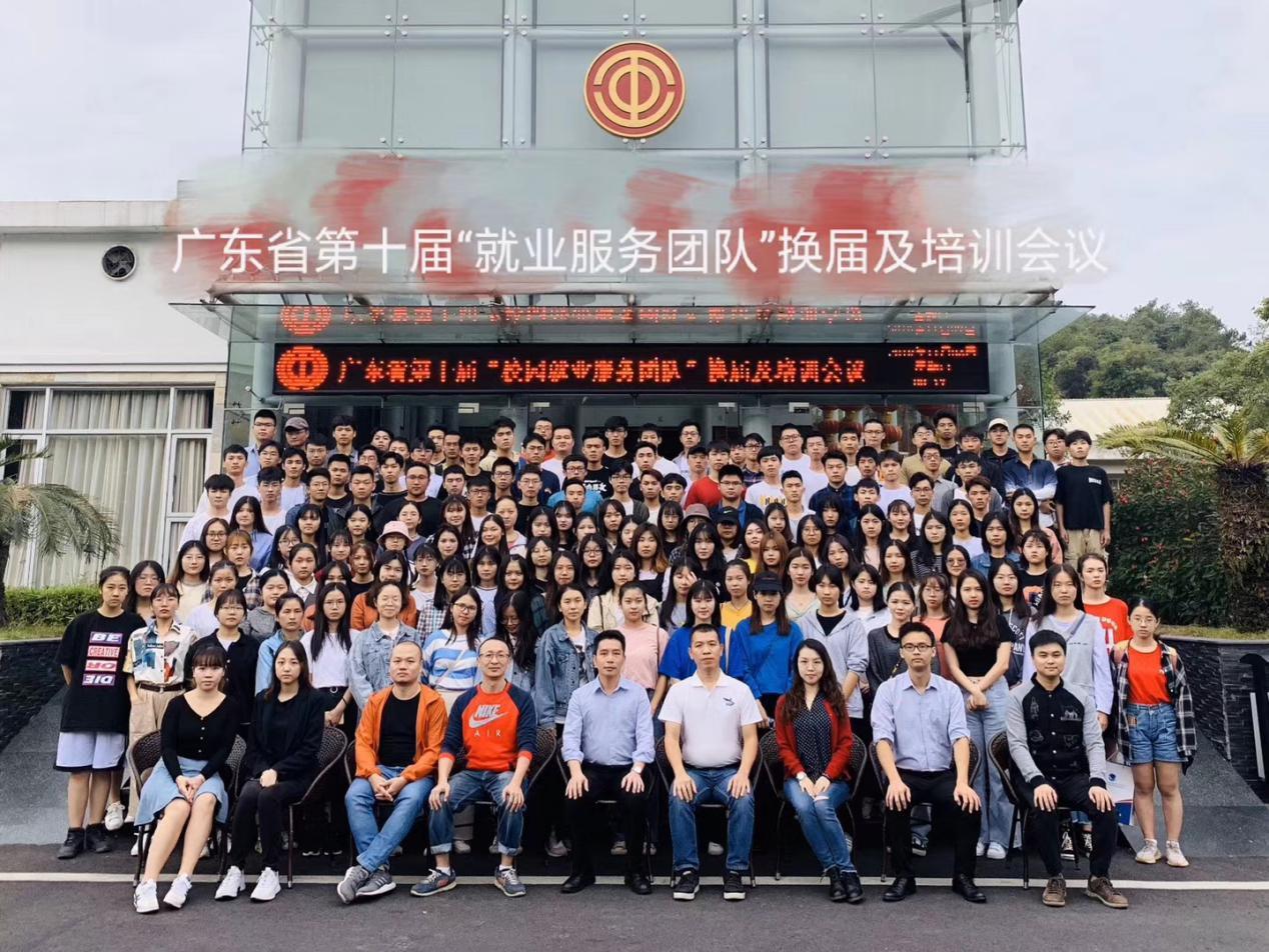 华南农业大学珠江学院丨第十届校园就业服务团队通讯稿