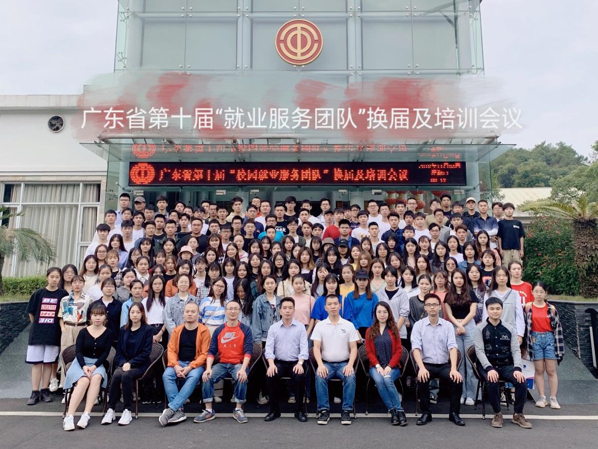 广东工贸职业技术学院丨第十届校园就业服务团队通讯稿