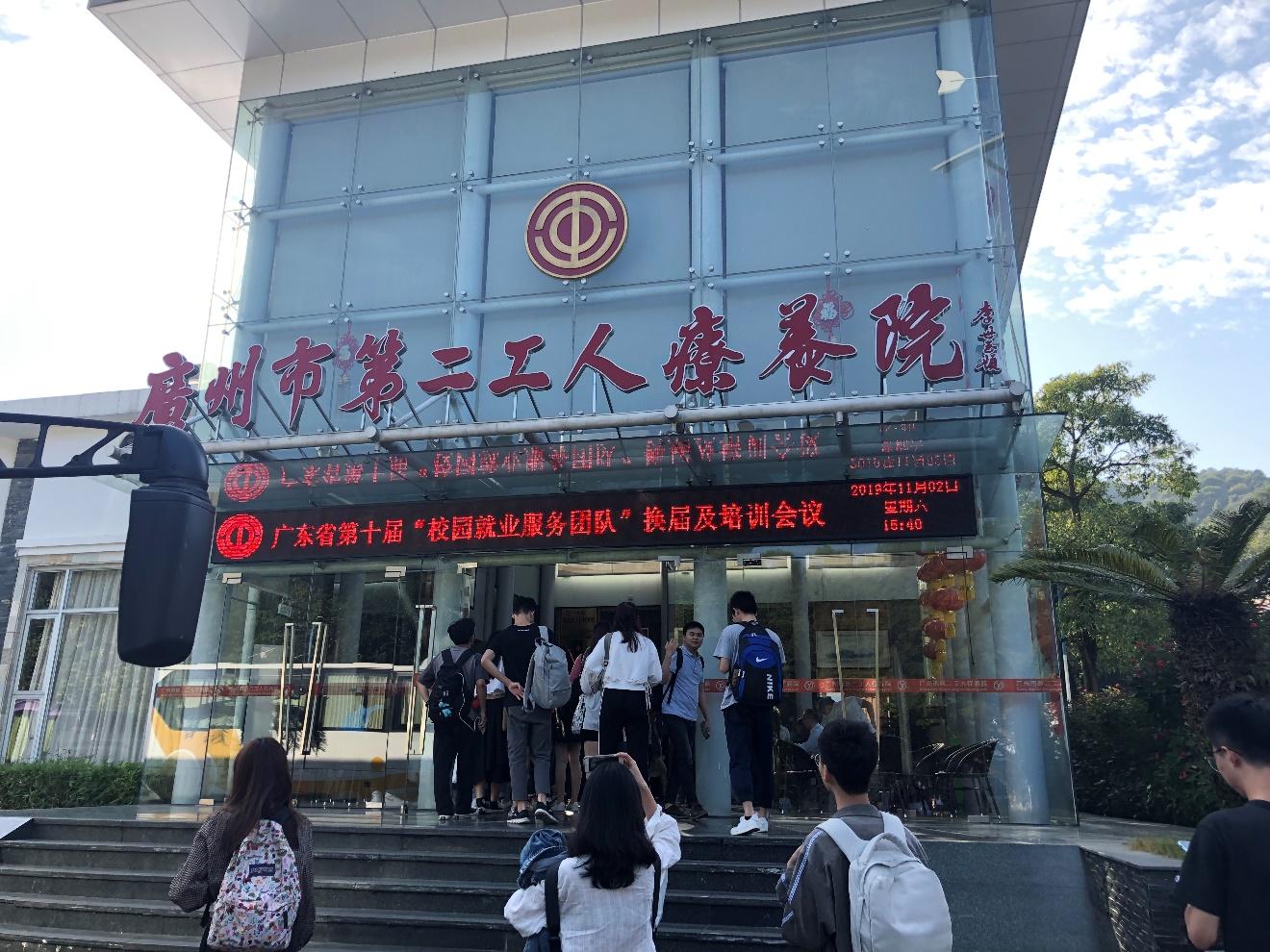 广东技术师范大学丨第十届校园就业服务团队通讯稿