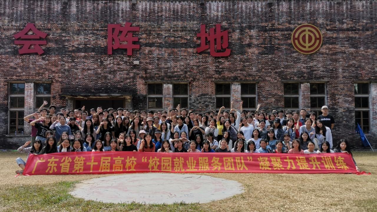 """广东省第十届高校""""校园就业服务团队""""换届及培训会议顺利举办!"""