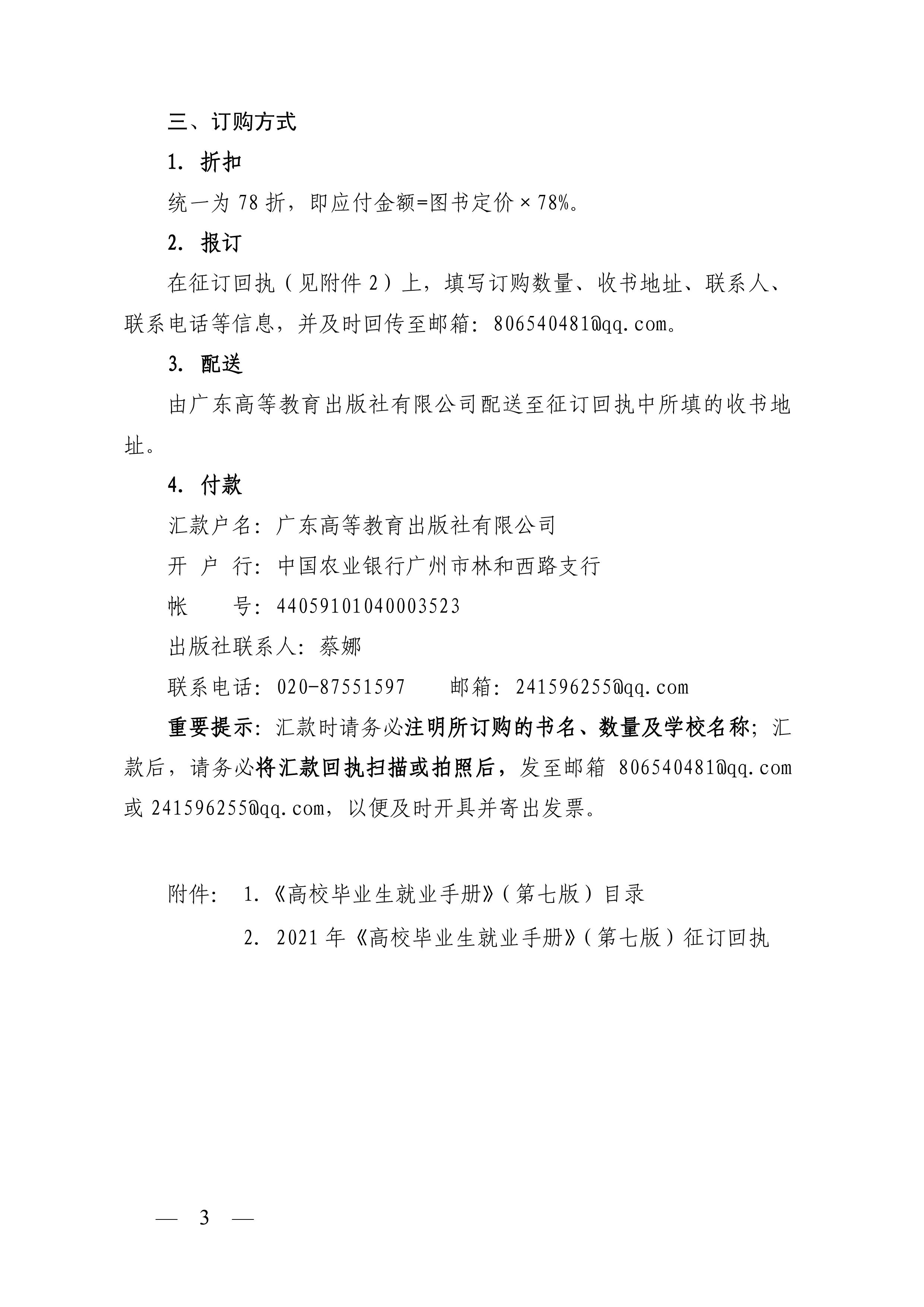 关于开展《高校毕业生就业手册》(第七版)2021年征订工作的通知-3.jpg