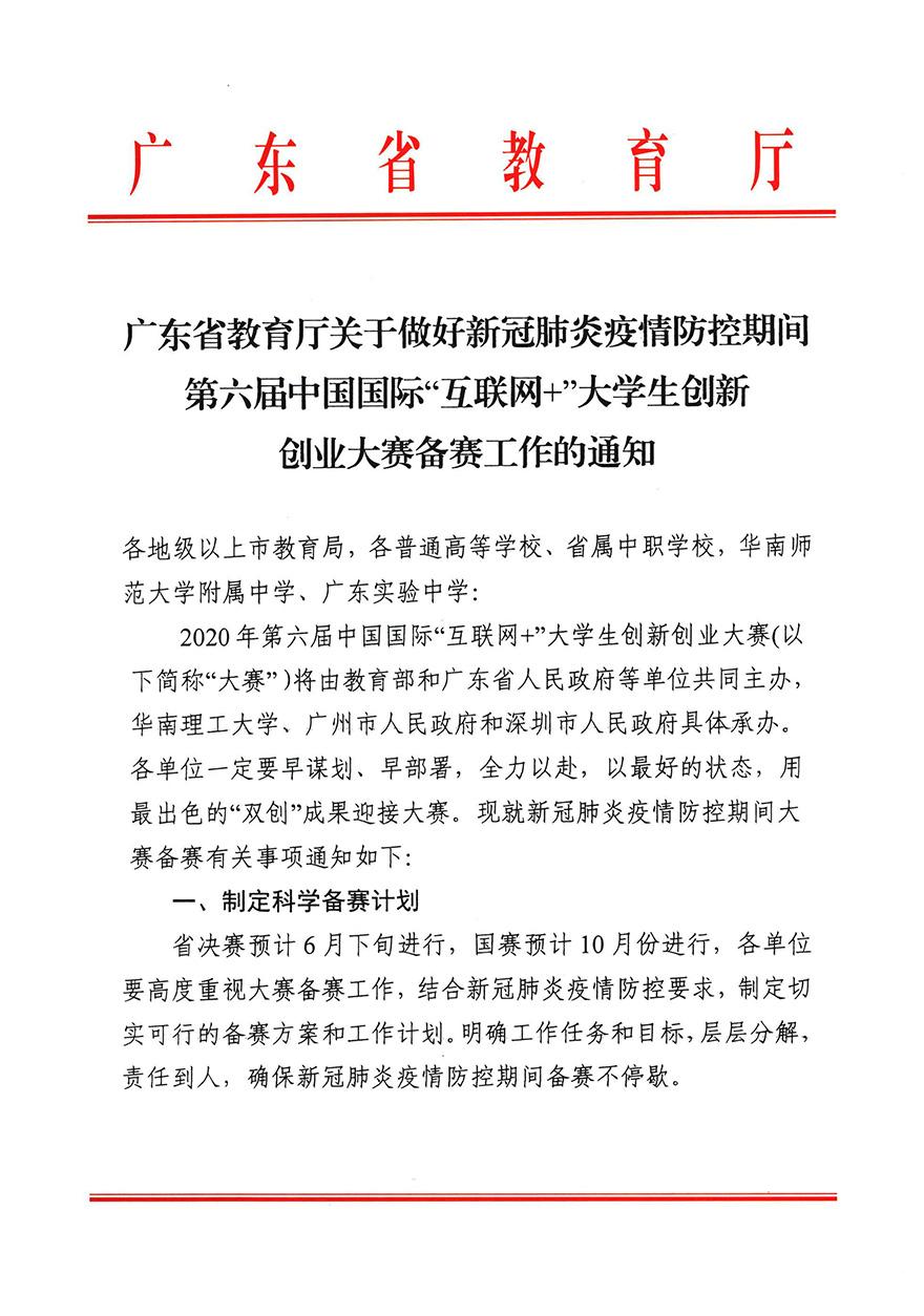 广东省教育厅关
