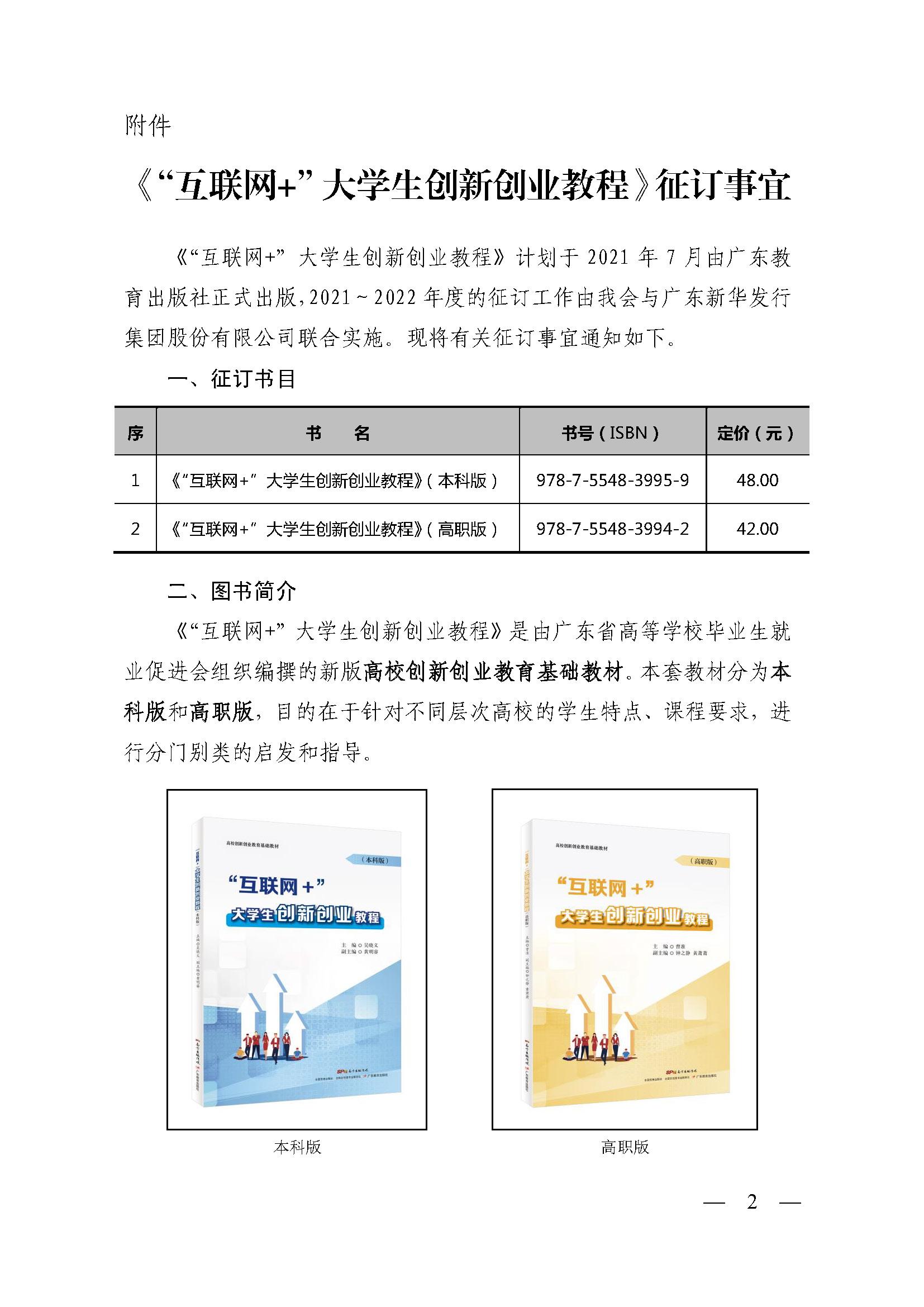 2021~2022创业教材征订通知0609_页面_02.jpg