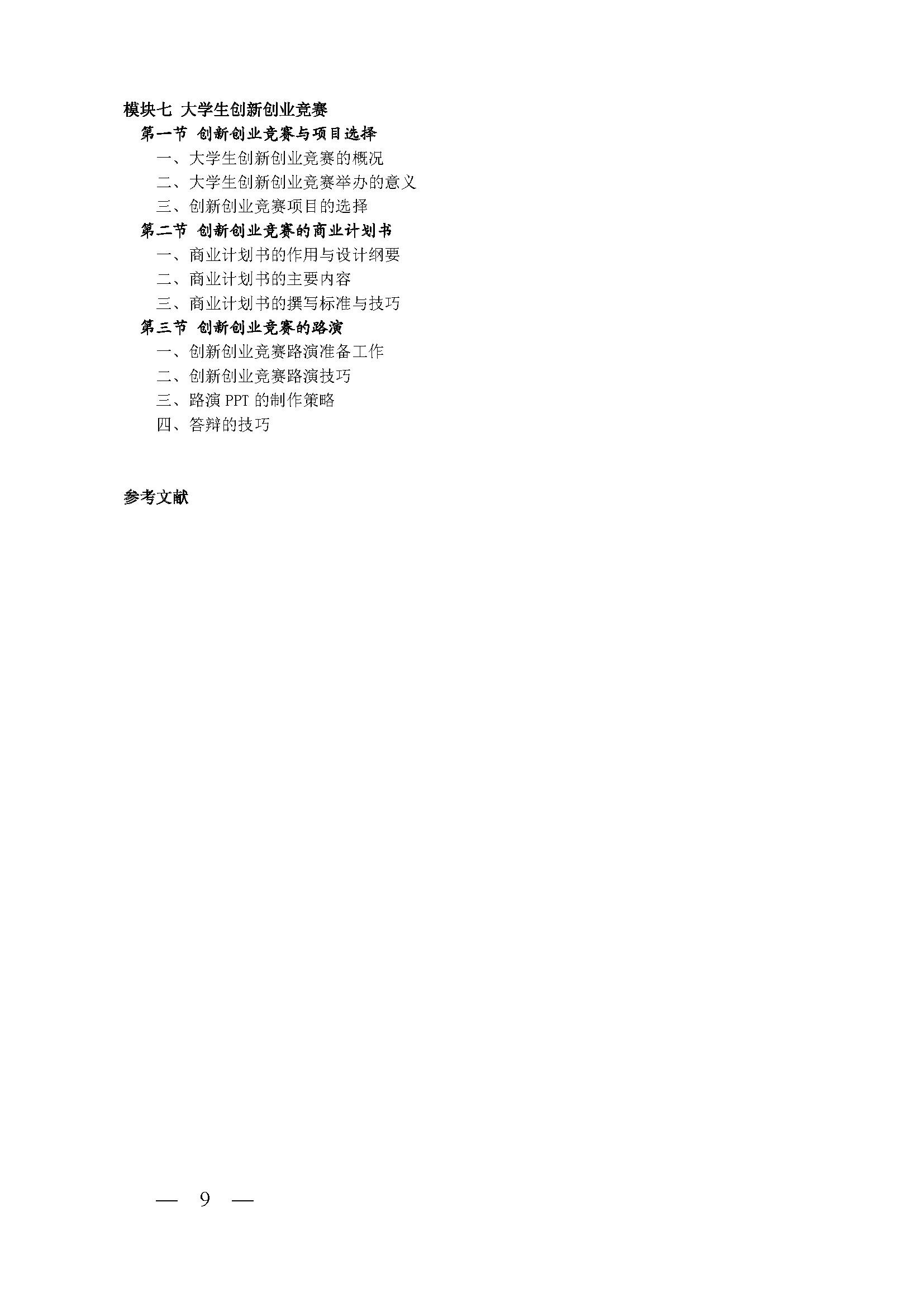 2021~2022创业教材征订通知0609_页面_09.jpg