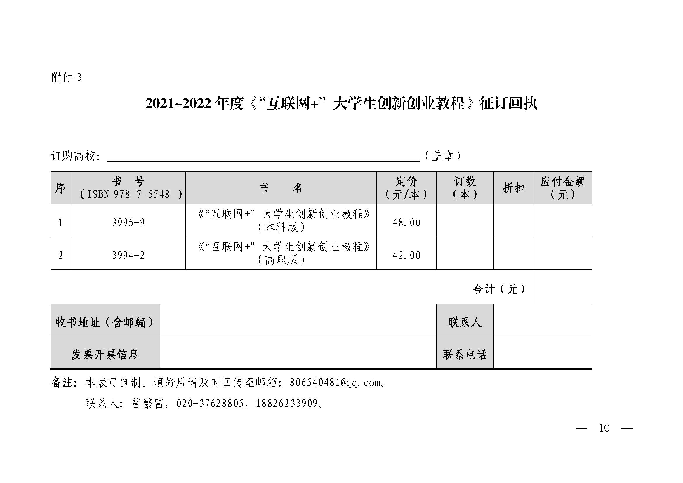 2021~2022创业教材征订通知0609_页面_10.jpg
